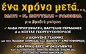 «23 Ioυλίου 2018»: Ημέρα πένθους για όλη την Ελλάδα. Επετειακή βραδιά στη μνήμη των θυμάτων. - Φωτογραφία 2