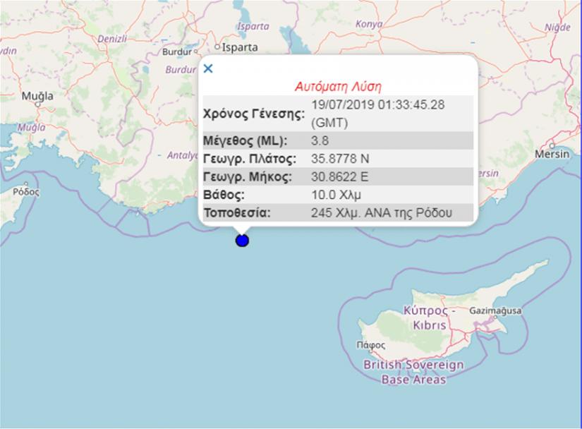 Σεισμική δόνηση 3,8 Ρίχτερ ανάμεσα σε Κύπρο και Καστελόριζο (φωτο) - Φωτογραφία 2