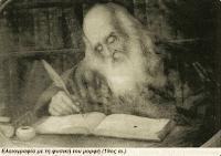 12286 - Η Επιστολή του Αγίου Αθανασίου του Παρίου & ηΑναθεώρησις της Απολογίας του Αγίου Νικοδήμου του Αγιορείτου - Φωτογραφία 1