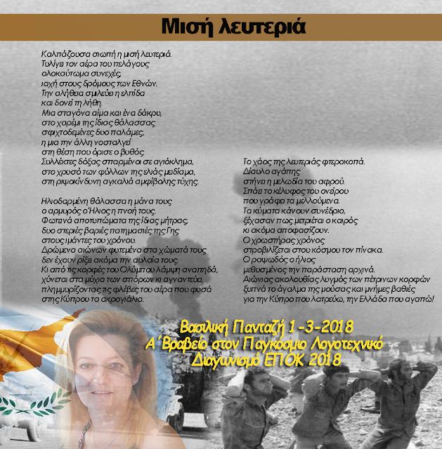 ΒΑΣΙΛΙΚΗ ΠΑΝΤΑΖΗ: Ποίηση Μισή λευτεριά - Αντι μνημοσύνου για τους πεσόντες κατά το πραξικόπημα και την τουρκική εισβολή στην Κύπρο το 1974 - Φωτογραφία 1