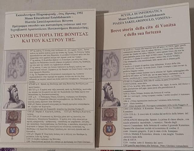 Εμπόδια για την ανάδειξη και προβολή του ΚΑΣΤΡΟΥ ΒΟΝΙΤΣΑΣ από την Αρχαιολογία; - Φωτογραφία 2
