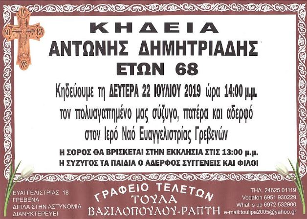 Εφυγε ο Αντώνης Δημητριάδης - Φωτογραφία 2
