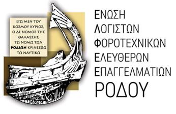 Επιστολή ΕΛΦΕΕ Ρόδου για παράταση στην υποβολή των φορολογικών δηλώσεων - Φωτογραφία 1