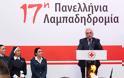 Τελετή Ανάμματος της Φλόγας της Αγάπης της 17ης Πανελλήνιας Λαμπαδηδρομίας Εθελοντών Αιμοδοτών