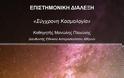 Μ. Πλειώνης: Σύγχρονη Κοσμολογία στο Αστεροσκοπείο Ασέας