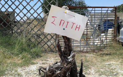 Πινακίδες και επιγραφές σε… άπταιστα ελληνικά - Φωτογραφία 1
