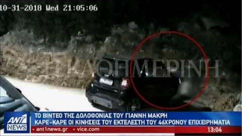 Συνελήφθη στη Βουλγαρία ο αδερφός του εκτελεστή του Γιάννη Μακρή - Φωτογραφία 2