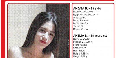 Εξαφανίστηκε 16χρονη από την Καβάλα -Η ανακοίνωση του «Χαμόγελου του παιδιού» - Φωτογραφία 1