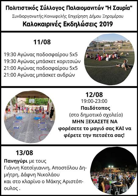 ΠΑΛΑΙΟΜΑΝΙΝΑ: Ένα τριήμερο με εκδηλώσεις και μεγάλο Γλέντι - Φωτογραφία 1