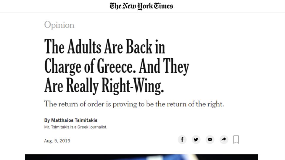 «Απολογία» των New York Times για άρθρο Έλληνα δημοσιογράφου: Δεν ξέραμε ότι εργαζόταν στο γραφείο Τύπου του Τσίπρα... - Φωτογραφία 1