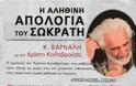 Το Σαββάτο 10 Αυγούστου 2019, στο Αρχαίο Θέατρο Οινιαδών: Η αληθινή Απολογία του Σωκράτη με τον Χ. Καλαβρούζο