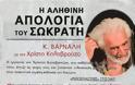 Το Σαββάτο 10 Αυγούστου 2019, στο Αρχαίο Θέατρο Οινιαδών: Η αληθινή Απολογία του Σωκράτη με τον Χ. Καλαβρούζο - Φωτογραφία 2