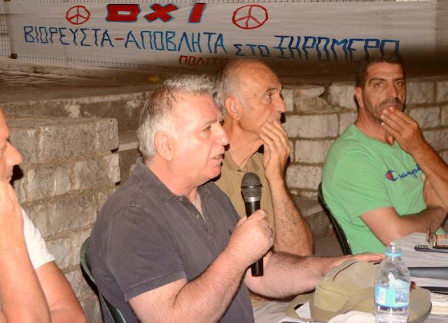 «ΟΧΙ» απάντησαν και οι κάτοικοι της ΜΠΑΜΠΙΝΗΣ για τις μονάδες με καύση βιορευστών στο Ξηρόμερο (ΦΥΤΕΙΕΣ) - [ΦΩΤΟ] - Φωτογραφία 1