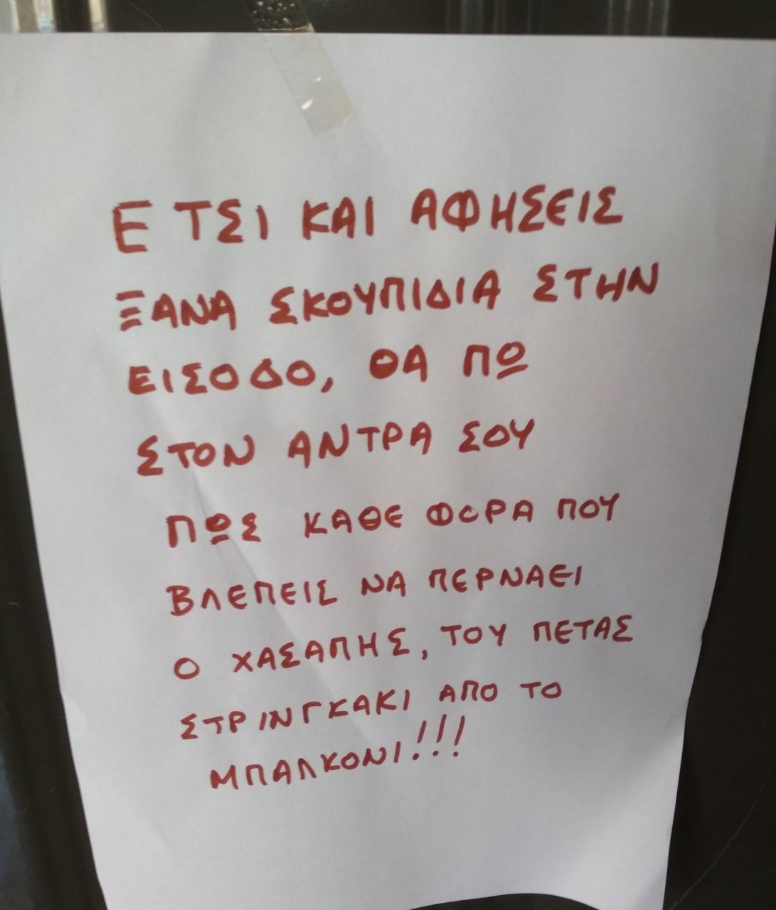 Αυτό είναι το μυθικότερο μήνυμα που έχει κολληθεί σε είσοδο πολυκατοικίας (pic) - Φωτογραφία 2