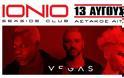 Οι Vegas αύριο Τρίτη στο ΙΟΝΙΟ στον ΑΣΤΑΚΟ