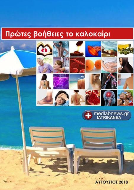 Πρώτες Βοήθειες το καλοκαίρι, ΔΩΡΕΑΝ το e-βιβλίο του medlabnews.gr iatrikanea - Φωτογραφία 1