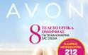 AVON: Κ 1 e-Κατάλογοι με Καταπληκτικές προσφορές, Video και Συμβουλές έως 30.08.19