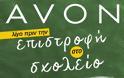 AVON: Κ 1 e-Κατάλογοι με Καταπληκτικές προσφορές, Video και Συμβουλές έως 30.08.19 - Φωτογραφία 5
