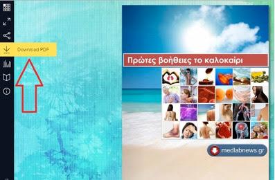 Πρώτες Βοήθειες το καλοκαίρι, ΔΩΡΕΑΝ το e-βιβλίο του medlabnews.gr iatrikanea - Φωτογραφία 5