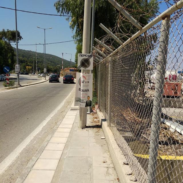 Εκτεταμένη αφισορύπανση στους δρόμους της Ρόδου - φωτος - Φωτογραφία 2