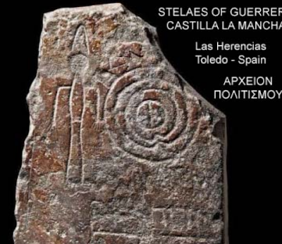 Στήλες 3.000 χρόνων με κωδική γραφή στο Τολέδο της Ισπανίας… δείχνουν Μυκηναίους πολεμιστές… - Φωτογραφία 1