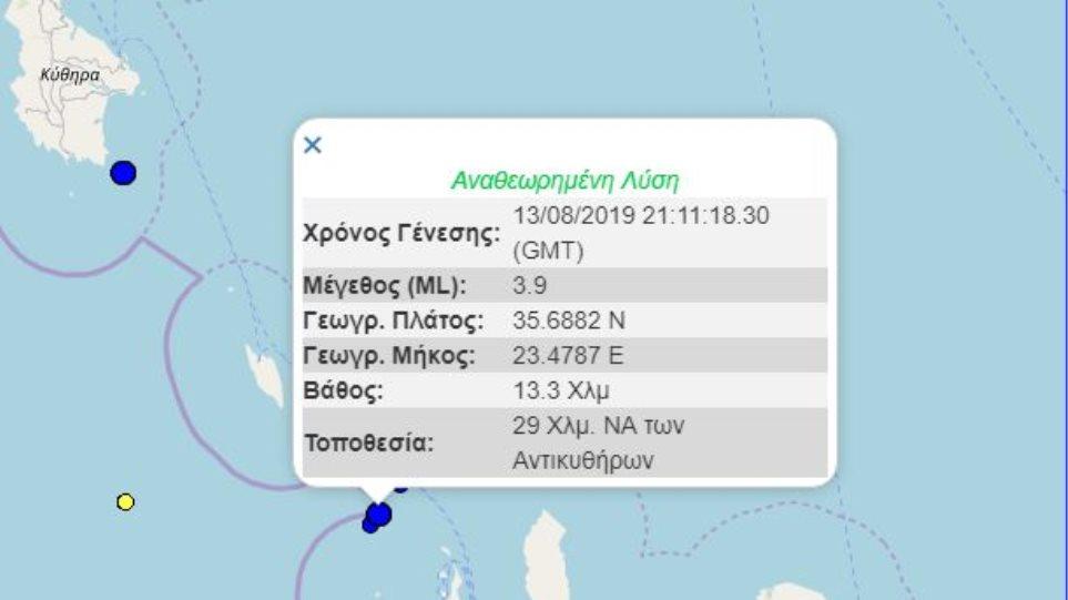 Σεισμός 3,9 Ρίχτερ στα Αντικύθηρα - Φωτογραφία 1