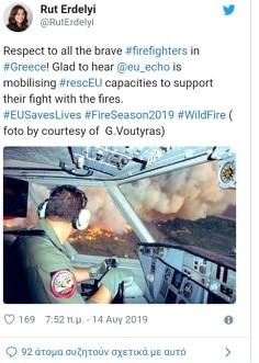 Φωτογραφία: Κοιτώντας τη φωτιά κατάματα μέσα από το πιλοτήριο - Φωτογραφία 2