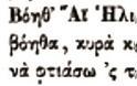 ΦΩΤΟΓΡΑΦΙΚΟ ΑΦΙΕΡΩΜΑ  στην  ΙΕΡΑ ΜΟΝΗ ΚΟΙΜΗΣΕΩΣ ΘΕΤΟΚΟΥ ΣΠΗΛΑΙΟΥ (ΕΤΟΣ ΙΔΡΥΣΕΩΣ 1633) - Φωτογραφία 9