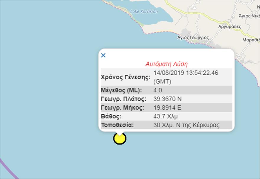 Ιόνιο: Δύο σεισμικές δονήσεις σε Ζάκυνθο και Κέρκυρα - Φωτογραφία 2