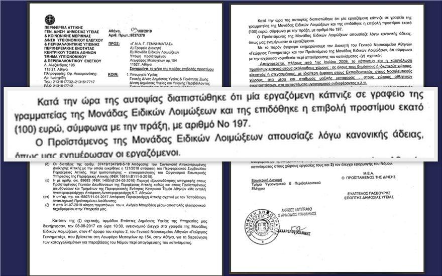 «Καμπάνα» 100 ευρώ σε εργαζόμενη του νοσοκομείου «Γ. Γεννηματάς» επειδή κάπνιζε - Φωτογραφία 2