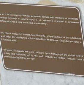 Πινακίδα με την ελληνική καταγωγή του Μεγάλου Αλεξάνδρου στα Σκόπια - Φωτογραφία 1