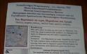 ΜΟΝΑΣΤΗΡΑΚΙ Βόνιτσας: Παρουσιάστηκε η ενδιαφέρουσα ιστορική έρευνα της ΑΜΦΙΚΤΙΟΝΙΑΣ ΑΚΑΡΝΑΝΩΝ: Του Βαρνάκου τα νερά, Παραδείσι και Αχυρά -[ΦΩΤΟ] - Φωτογραφία 19