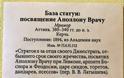 Παντού ΕΛΛΑΔΑ!!! Βάθρο αρχαίου αγάλματος του Απόλλωνος, με ελληνική επιγραφή, βρέθηκε στην Ουκρανία! - Φωτογραφία 4