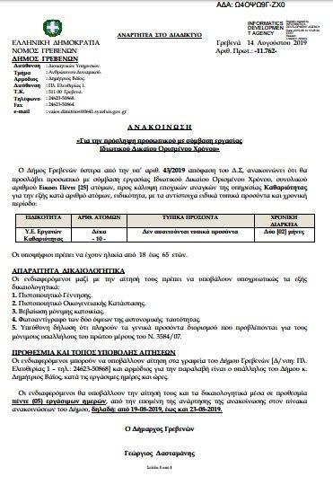 Θέσεις εργασίας στον Δήμο Γρεβενών - Φωτογραφία 2
