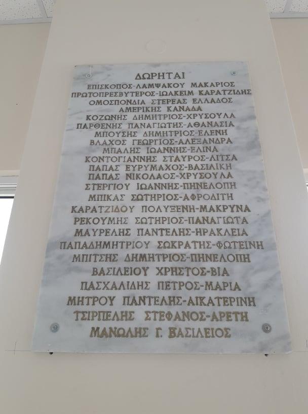 ΠΑΛΙΑΜΠΕΛΑ: Τελέστηκε μνημόσυνο από τοv Παλαιοημερολογίτη Μητροπολίτη π. Ανατόλιο Ψυχογιό, Υπέρ Αναπαύσεως Ψυχών Δωρητών της Ακαδημίας Κοσμάς ο Αιτωλός - [ΦΩΤΟ: Στέλλα Λιάπη] - Φωτογραφία 36