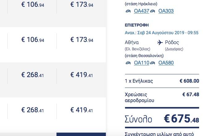Ξεφτίλα με τις τιμές της Aegean: 500 και 600 ευρώ για Αθήνα με επιστροφή - Φωτογραφία 2