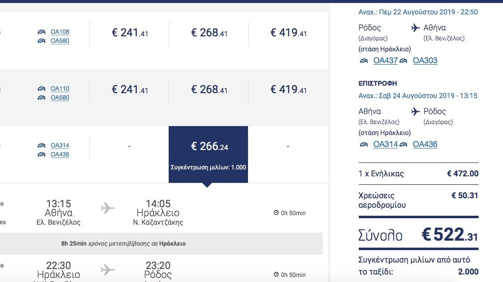 Ξεφτίλα με τις τιμές της Aegean: 500 και 600 ευρώ για Αθήνα με επιστροφή - Φωτογραφία 3