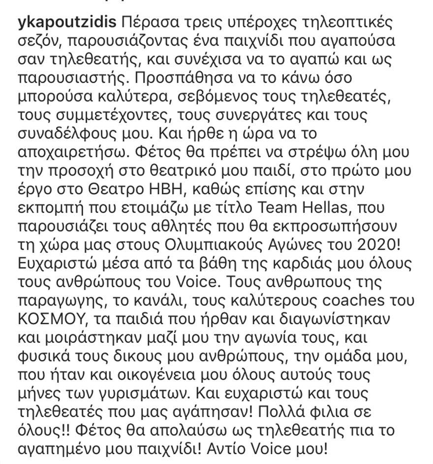 Ο Γιώργος Καπουτζίδης φεύγει από το Voice - Φωτογραφία 2