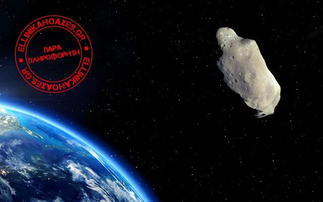 Όχι, «αστεροειδής – τέρας» ΔΕΝ απειλεί τη Γη - Φωτογραφία 1
