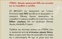 Μείωση προσωπικού 50% στα ΓΕ για ενίσχυση Μονάδων-Εξέλιξη Υπξκων-Τι εξετάζεται για ΕΜΘ - Φωτογραφία 2