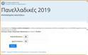 Αποτελέσματα ΠΚΕ Στρατιωτικών-Αστυνομικών-Πυροσβεστικής-Λιμενικού Σχολές έτους 2019
