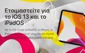 Η Apple σας προετοιμάζει τώρα και στα Ελληνικά για να εγκαταστήσετε το iOS 13