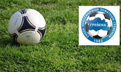 ΕΠΣ Γρεβενών: Δηλώσεις συμμετοχής Πρωταθλήματος και Κυπέλλου - Φωτογραφία 1