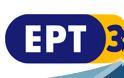 EΡΤ3: Νέες εκπομπές στο κανάλι...