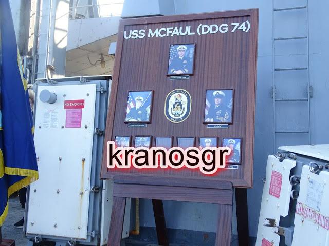 Φωτό από την ξενάγηση του kranosgr στο Αντιτορπιλικό USS McFaul - Φωτογραφία 18
