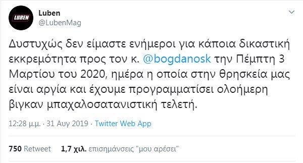 Κωνσταντίνος Μπογδάνος: Κάνει αγωγή σε γνωστό Ελληνικό site (video) - Φωτογραφία 3