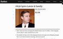 Ο πλουσιότερος Έλληνας στον κόσμο σύμφωνα με τη λίστα του Forbes - Φωτογραφία 2