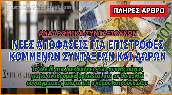 Νέα δικαίωση για αναδρομικά συνταξιούχων: Τους επιστρέφονται χρήματα με δικαστική απόφαση - Φωτογραφία 1