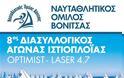 8ος Διασυλλογικός Αγώνας Ιστιοπλοϊας από το Ναυταθλητικό Όμιλο Βόνιτσας - 7 και 8 Σεπτεµβρίου 2019 ΛΙΜΑΝΙ ΒΟΝΙΤΣΑΣ - Φωτογραφία 2