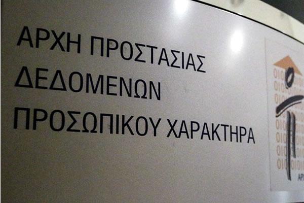 Νέα «επίθεση» των Ανεξάρτητων Αρχών για τις απαλλαγές από τα Θρησκευτικά και το θρήσκευμα στα Απολυτήρια - Φωτογραφία 1